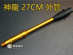 【翔準軍品AOG】神龍 27CM 外管 電動槍 M4 M16 HK416  金色 改裝 SL-00-71C