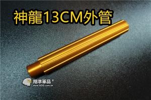 【翔準軍品AOG】神龍 13CM 延伸外管 電動槍 M4 M16 HK416 金色 改裝 SL-00-63C