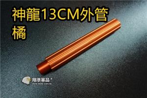【翔準軍品AOG】神龍 13CM 延伸外管 電動槍 M4 M16 HK416 橘色 改裝 SL-00-63b