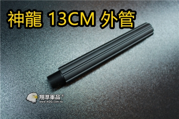 【翔準軍品AOG】神龍 13CM 延伸外管 電動槍 M4 M16 HK416 黑色 改裝 SL-00-63