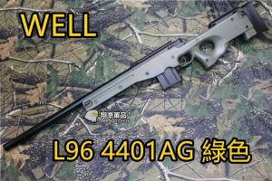 【翔準軍品AOG】 WELL 4401 L96  基本版 綠色 狙擊槍 手拉 空氣槍 BB 彈玩具 槍 DW4401-AG