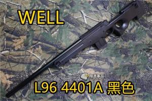 【翔準軍品AOG】 WELL 4401 L96 基本版 黑色 狙擊槍 手拉 空氣槍 BB 彈玩具 槍 DW4401-A
