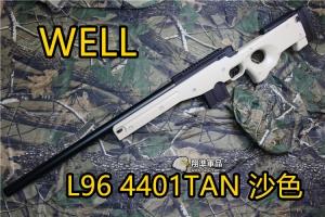 【翔準軍品AOG】 WELL 4401 L96 基本版 沙色 狙擊槍 手拉 空氣槍 BB 彈玩具 槍 DW-4401ATN