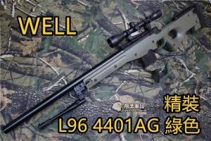 【翔準軍品AOG】 WELL 4401 L96 精裝版 綠色 狙擊槍 手拉 空氣槍 BB 彈玩具 槍 DW4401-AG