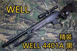 【翔準軍品AOG】 WELL 4401 L96 精裝版 黑色 狙擊槍 手拉 空氣槍 BB 彈玩具 槍 DW4401-A