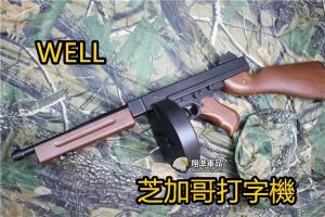 【翔準軍品AOG】 WELL 芝加哥打字機 D98 湯普森衝鋒槍 DW-03-D98W