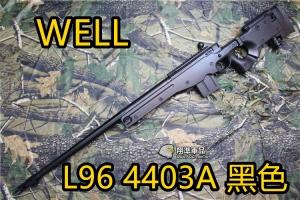 【翔準軍品AOG】 WELL 4403 L96 基本版 黑色 狙擊槍 手拉 空氣槍 BB 彈玩具 槍 DW-4403A