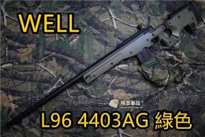 【翔準軍品AOG】 WELL 4403AG L96 基本版 綠色 狙擊槍 手拉 空氣槍 BB 彈玩具 槍 DW-4403AG