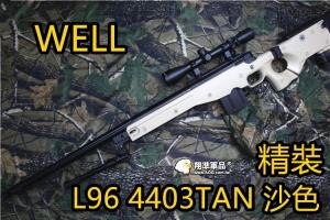 【翔準軍品AOG】 WELL 4403 L96 精裝版 沙色 狙擊槍 手拉 空氣槍 BB 彈玩具 槍 DW-4403ATN