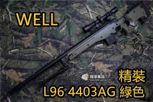 【翔準軍品AOG】 WELL 4403AG L96 精裝版 綠色 狙擊槍 手拉 空氣槍 BB 彈玩具 槍 DW-4403AG
