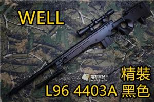 【翔準軍品AOG】 WELL 4403 L96 精裝版 黑色 狙擊槍 手拉 空氣槍 BB 彈玩具 槍 DW-4403A