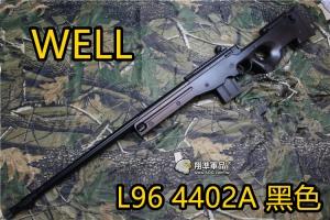 【翔準軍品AOG】 WELL 4402 L96 基本版 黑色 狙擊槍 手拉 空氣槍 BB 彈玩具 槍 DW-4402A