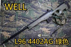 【翔準軍品AOG】 WELL 4402AG L96 基本版 黑色 狙擊槍 手拉 空氣槍 BB 彈玩具 槍 DW-4402AG