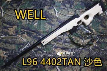 【翔準軍品AOG】 WELL 4402TAN L96 基本版 黑色 狙擊槍 手拉 空氣槍 BB 彈玩具 槍 DW-4402ATN