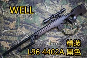 【翔準軍品AOG】 WELL 4402 L96 精裝版 黑色 狙擊槍 手拉 空氣槍 BB 彈玩具 槍 DW-4402A