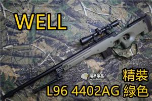 【翔準軍品AOG】 WELL 4402 L96 精裝版 綠色 狙擊槍 手拉 空氣槍 BB 彈玩具 槍 DW-4402AG