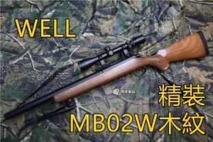 【翔準軍品AOG】 WELL MB02W 精裝版 木紋 狙擊槍 手拉 空氣槍 BB 彈玩具 槍 DW-01-MB02W
