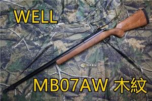 【翔準軍品AOG】 WELL MB07AW 基本版 木紋 狙擊槍 手拉 空氣槍 BB 彈玩具 槍 DW-01-MB07AW