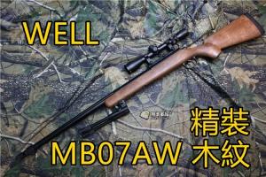 【翔準軍品AOG】 WELL MB07AW 精裝版 木紋 狙擊槍 手拉 空氣槍 BB 彈玩具 槍 DW-01-MB07AW