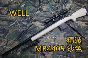 【翔準軍品AOG】 WELL MB4405 精裝版 沙色 狙擊槍 手拉 空氣槍 BB 彈玩具 槍 DW4405ATN