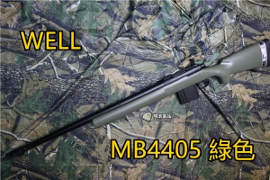 【翔準軍品AOG】 WELL MB4405AG 基本版 綠色 狙擊槍 手拉 空氣槍 BB 彈玩具 槍 DW4405AG