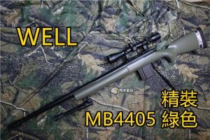 【翔準軍品AOG】 WELL MB4405AG 精裝版 綠色 狙擊槍 手拉 空氣槍 BB 彈玩具 槍 DW4405AG