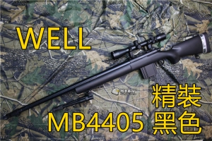 【翔準軍品AOG】 WELL MB4405A 精裝版 黑色 狙擊槍 手拉 空氣槍 BB 彈玩具 槍 DW4405A