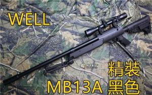 【翔準軍品AOG】 WELL MB13A 精裝版 黑色 狙擊槍 手拉 空氣槍 BB 彈玩具 槍 DW-MB13A