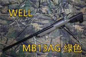 【翔準軍品AOG】 WELL MB13AG 基本版 綠色 狙擊槍 手拉 空氣槍 BB 彈玩具 槍 DW-MB13AG