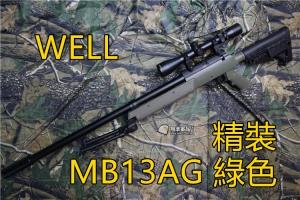 【翔準軍品AOG】 WELL MB13AG 精裝版 綠色 狙擊槍 手拉 空氣槍 BB 彈玩具 槍 DW-MB13AG
