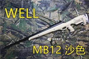 【翔準軍品AOG】 WELL MB12 基本版 沙 色 狙擊槍 手拉 空氣槍 BB 彈玩具 槍 DWMB12ATN
