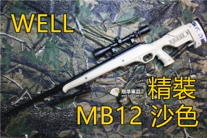 【翔準軍品AOG】 WELL MB12 精裝版 沙 色 狙擊槍 手拉 空氣槍 BB 彈玩具 槍 DWMB12ATN