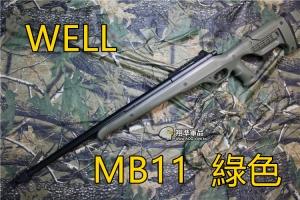 【翔準軍品AOG】 WELL MB11  基本版 綠 色 狙擊槍 手拉 空氣槍 BB 彈玩具 槍 DWMB11AG