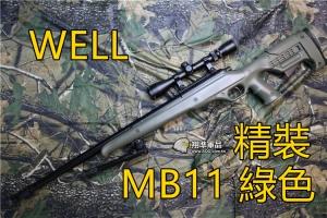 【翔準軍品AOG】 WELL MB11  精裝版 綠 色 狙擊槍 手拉 空氣槍 BB 彈玩具 槍 DWMB11AG