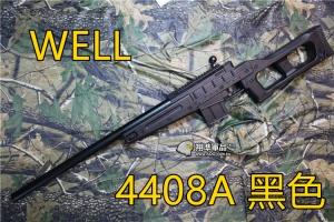 【翔準軍品AOG】 WELL 4408 黑色 基本版 狙擊槍 手拉 空氣槍 BB 彈玩具 槍 DW44008A