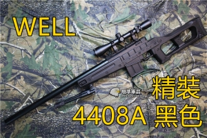 【翔準軍品AOG】 WELL 4408 黑色 精裝版 狙擊槍 手拉 空氣槍 BB 彈玩具 槍 DW44008A