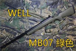 【翔準軍品AOG】 WELL MB07  綠色 基本版 狙擊槍 手拉 空氣槍 BB 彈玩具 槍 DW10-07-AG