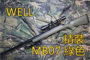 【翔準軍品AOG】 WELL MB07 綠色 精裝版 狙擊槍 手拉 空氣槍 BB 彈玩具 槍 DW10-07-AG