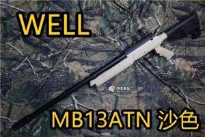 【翔準軍品AOG】 WELL MB13ATN 基本版 沙色 狙擊槍 手拉 空氣槍 BB 彈玩具 槍 DW-MB13ATN