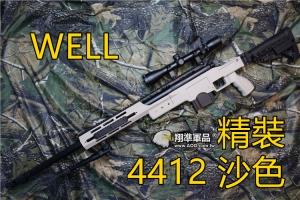 【翔準軍品AOG】 WELL 4412 沙色 精裝版 狙擊槍 手拉 空氣槍 BB 彈玩具 槍 DW4412ATN