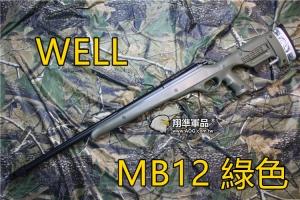 【翔準軍品AOG】 WELL MB12 基本版 綠 色 狙擊槍 手拉 空氣槍 BB 彈玩具 槍 DWMB12AG
