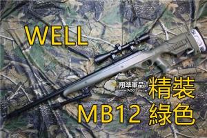 【翔準軍品AOG】 WELL MB12 精裝版 綠 色 狙擊槍 手拉 空氣槍 BB 彈玩具 槍 DWMB12AG