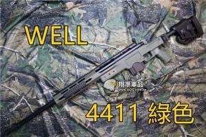 【翔準軍品AOG】WELL 4411 綠色 基本版 手拉狙擊槍 升級 腳架 狙擊鏡 生存遊戲 DW-01-4411AG