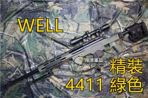 【翔準軍品AOG】WELL 4411 綠色 精裝版 手拉狙擊槍 升級 腳架 狙擊鏡 生存遊戲 DW-01-4411AG