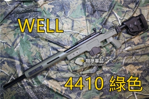 【翔準軍品AOG】WELL 4410 基本版 手拉狙擊槍 腳架 狙擊鏡 生存遊戲 DW-4410AG