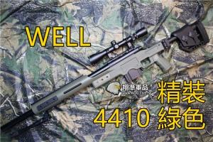 【翔準軍品AOG】WELL 4410 精裝版 手拉狙擊槍 腳架 狙擊鏡 生存遊戲 DW-4410AG