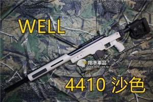 【翔準軍品AOG】WELL 4410 基本版 沙色 手拉狙擊槍 腳架 狙擊鏡 生存遊戲 DW-4410ATN