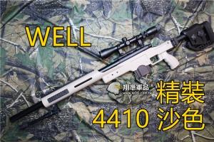 【翔準軍品AOG】WELL 4410 精裝版 沙色 手拉狙擊槍 腳架 狙擊鏡 生存遊戲 DW-4410ATN