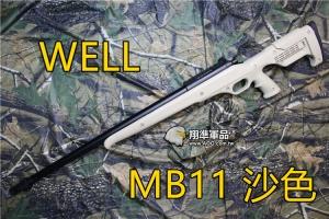 【翔準軍品AOG】 WELL MB11 基本版 沙 色 狙擊槍 手拉 空氣槍 BB 彈玩具 槍 DWMB11ATN