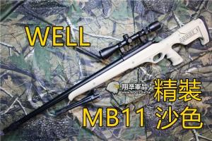 【翔準軍品AOG】 WELL MB11 精裝版 沙 色 狙擊槍 手拉 空氣槍 BB 彈玩具 槍 DWMB11ATN